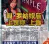 Miss Loi Featured On Wan Bao!